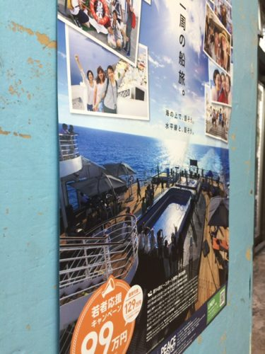 ピースボートのポスター貼りボランティアの割引はお得?