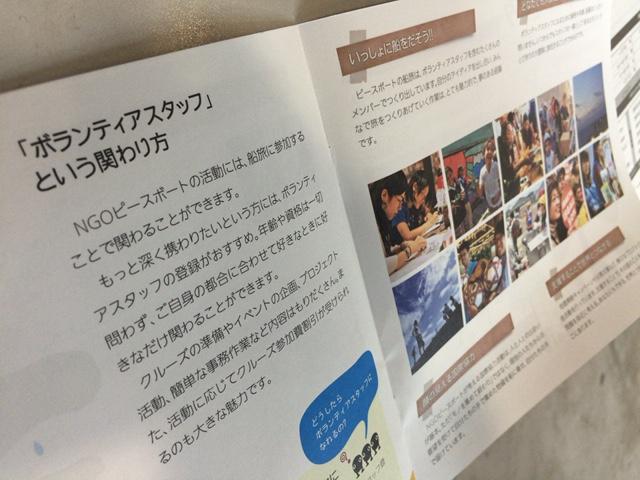 ボランティアガイドブック