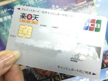 【無料】旅行をお得にする口コミで評判のクレジットカードと海外旅行保険付帯