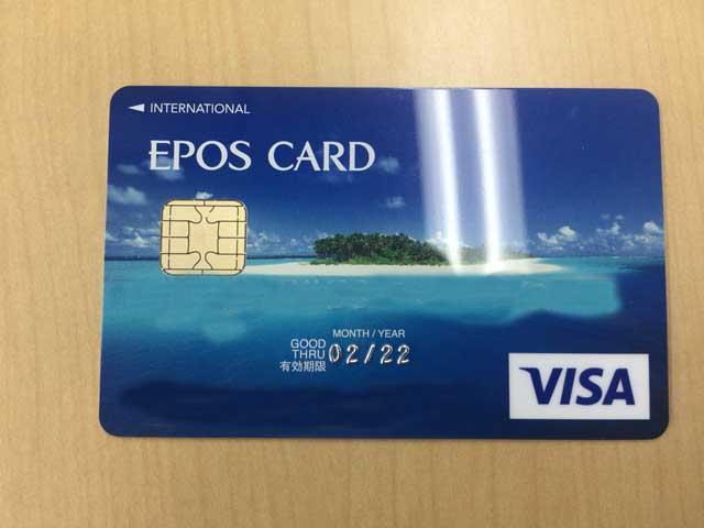 エポスクレジットカード