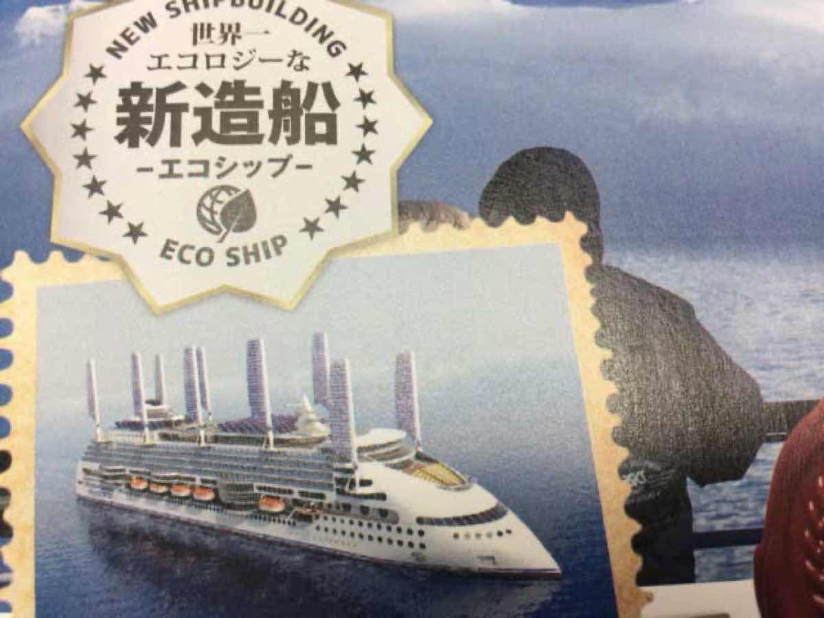 エコロジー船