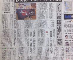 ノーベル平和賞Icanの新聞記事