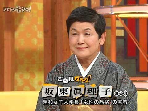 好評番の坂東真理子